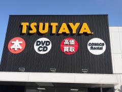 TSUTAYA AVクラブ大塚台店