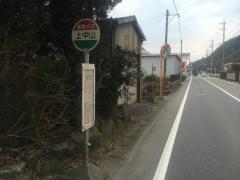 「上中山」バス停留所