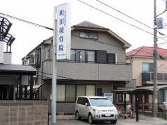 町田接骨院