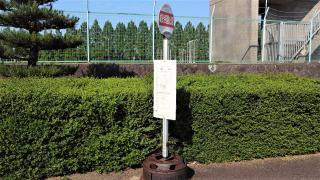 「城光寺運動公園前」バス停留所