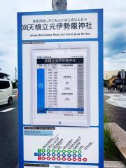 「天橋立元伊勢籠神社」バス停留所