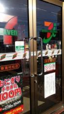 セブンイレブン 東海村松店
