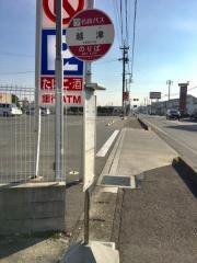 「越津」バス停留所