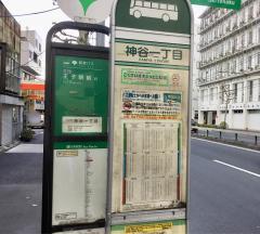 「神谷一丁目」バス停留所