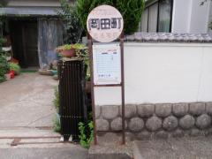 「岡田町」バス停留所