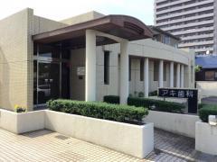 アキ歯科医院