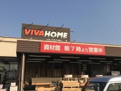 ビバホーム竜ヶ崎店