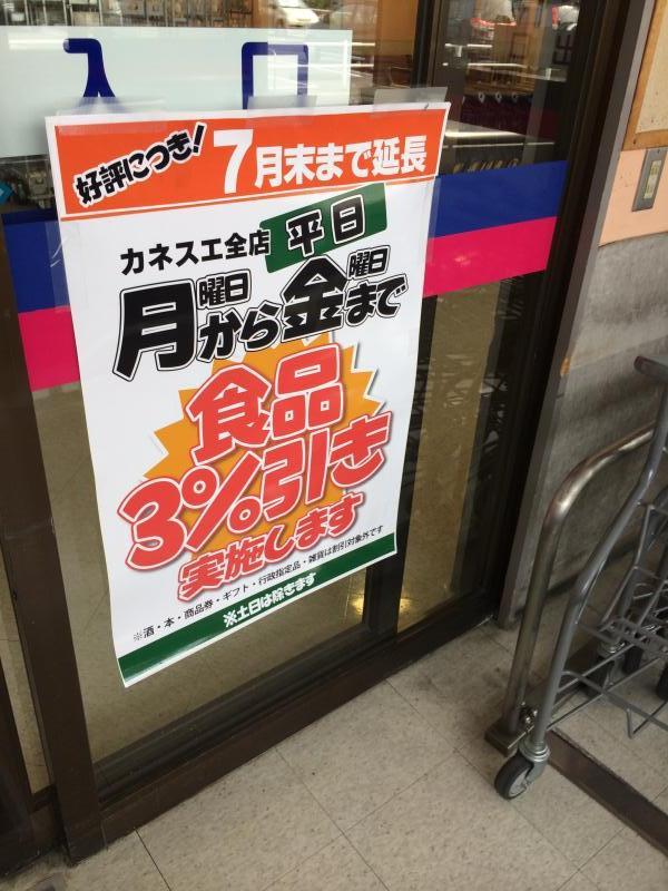 稲沢 カネスエ 株式会社カネスエフロンティア