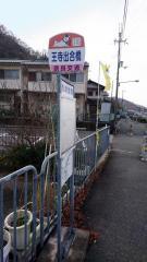 「王寺出合橋」バス停留所