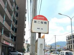 「第二桜橋」バス停留所