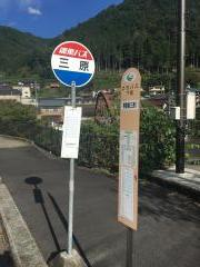 「三原」バス停留所