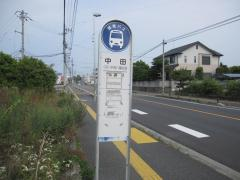 「中田」バス停留所