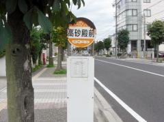 「高砂殿前」バス停留所