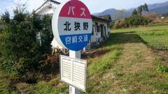 「北狭野」バス停留所