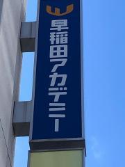 早稲田アカデミー 蒲田校
