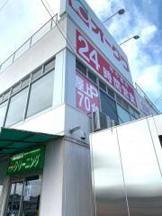 オークワ串本店