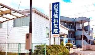 岩元歯科医院