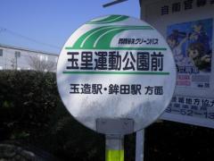 「玉里運動公園前」バス停留所