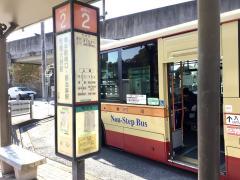 「上溝」バス停留所