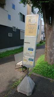 「高山(横浜市)」バス停留所