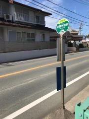 「済美学院前」バス停留所