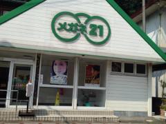 メガネ21 岡山新見店