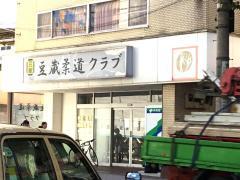 豆蔵柔道クラブ