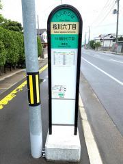 「桜川六丁目」バス停留所