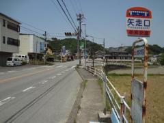 「矢走口」バス停留所