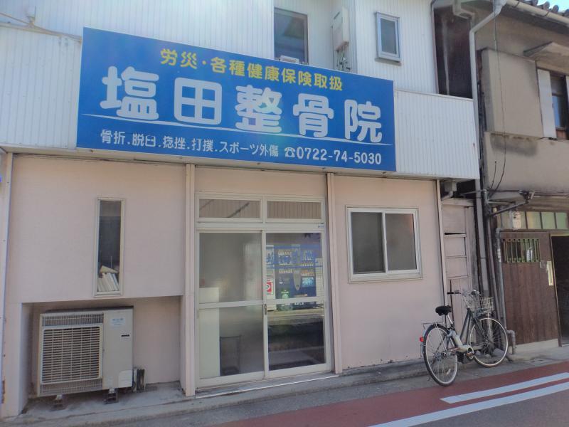 塩田鍼灸整骨院 堺市西区