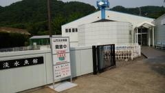 山方淡水魚館