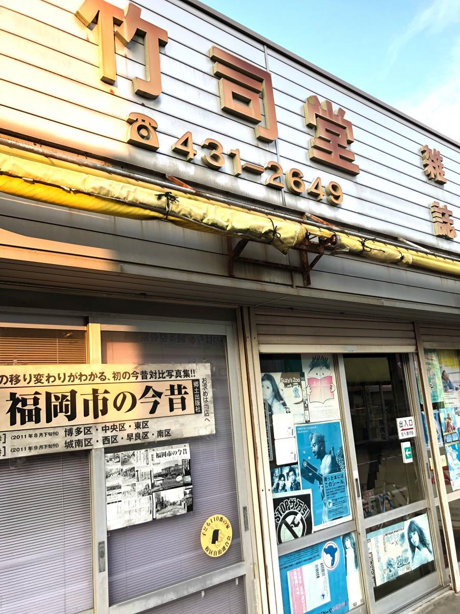 福岡 区 予報 博多 天気 市