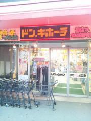 MEGAドン・キホーテ 入間店