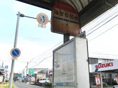「福智台団地」バス停留所