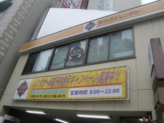 オリックスレンタカー町田駅前店
