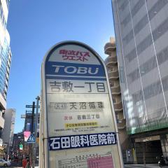 「吉敷一丁目」バス停留所
