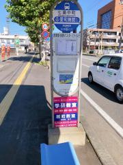 「七瀬中町」バス停留所