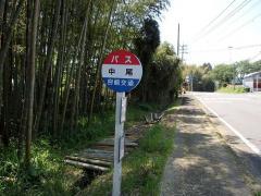 「中尾(高鍋町)」バス停留所