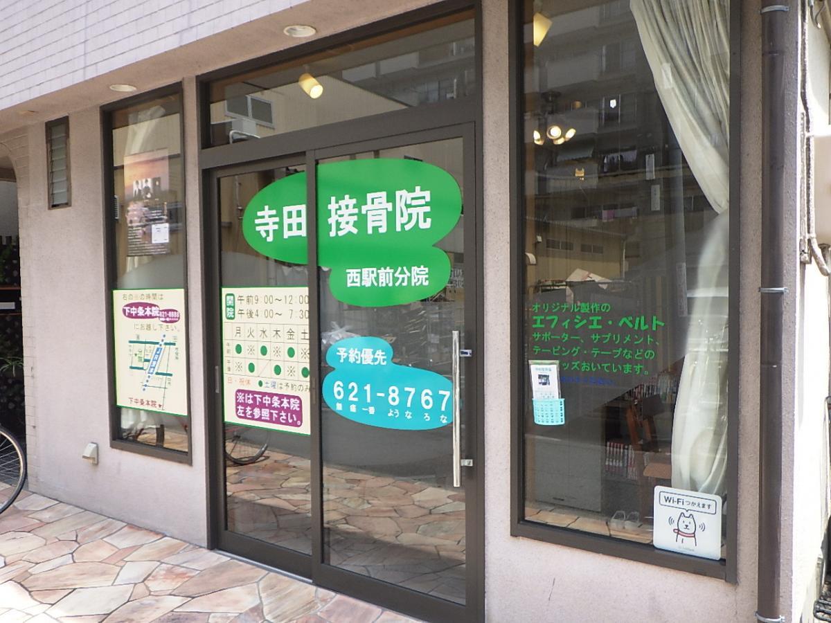 寺田接骨院 西駅前分院