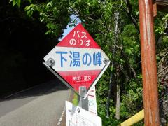 「下湯峰」バス停留所