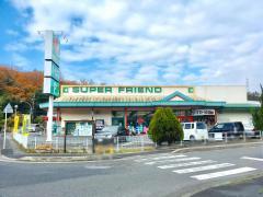 スーパーフレンド大石店