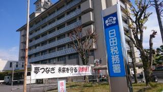 日田税務署