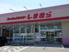 ファッションセンターしまむら 福崎店