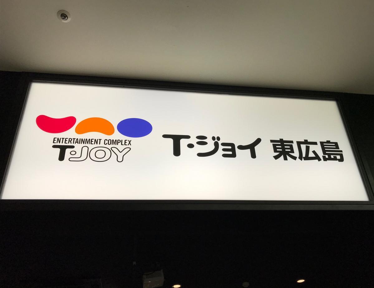東 広島 ジョイ t