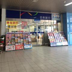 日本旅行 TiS加古川支店