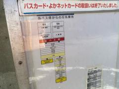 「山路」バス停留所