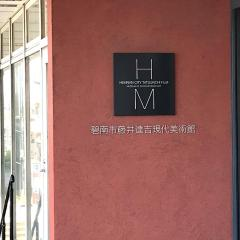 藤井達吉現代美術館