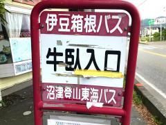 「牛臥入口」バス停留所