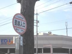 「星越入口」バス停留所