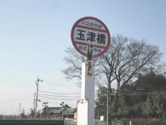 「玉津橋」バス停留所